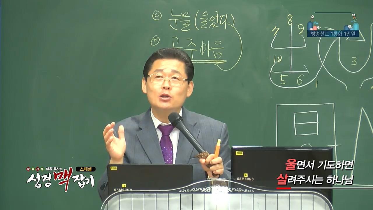 스페셜 이욥 목사의 성경 맥잡기 138회