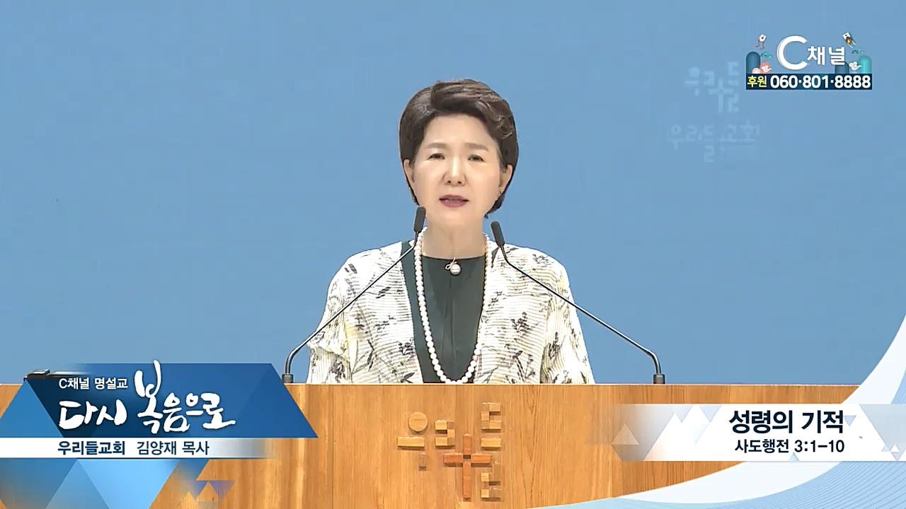 C채널 명설교 다시 복음으로 - 우리들교회 김양재 목사 242회