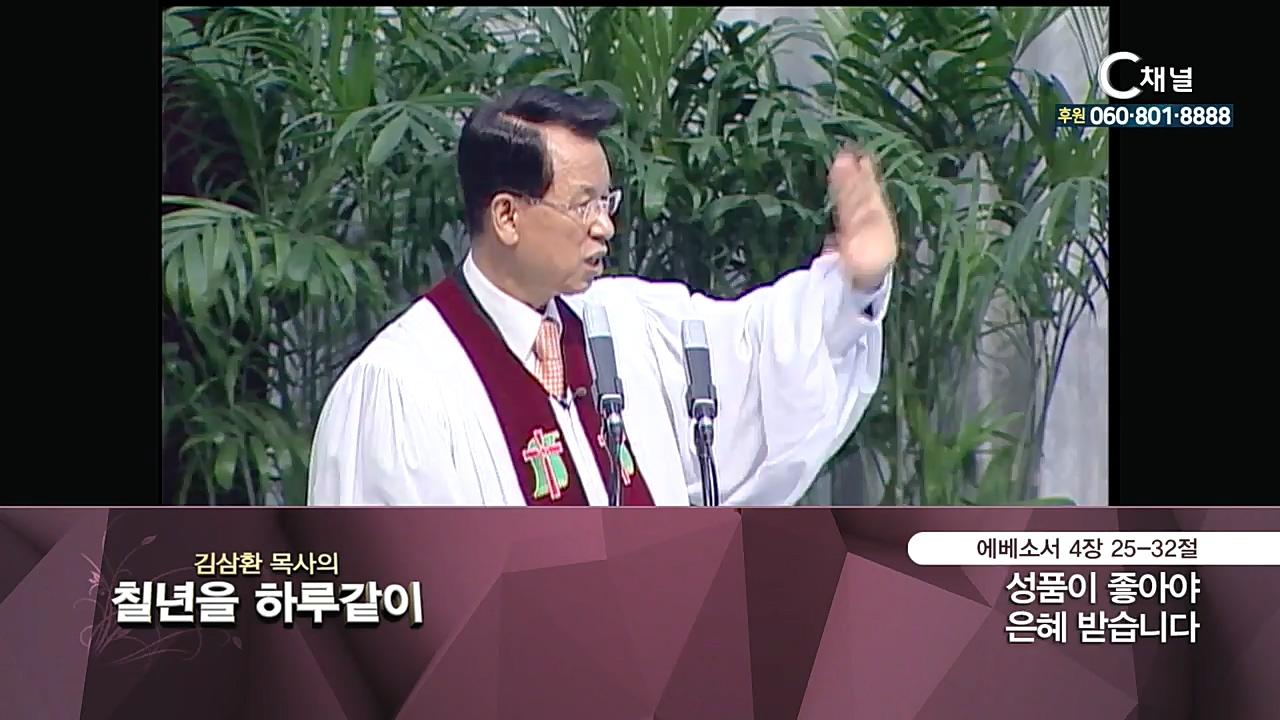 김삼환 목사의 칠 년을 하루같이 42회