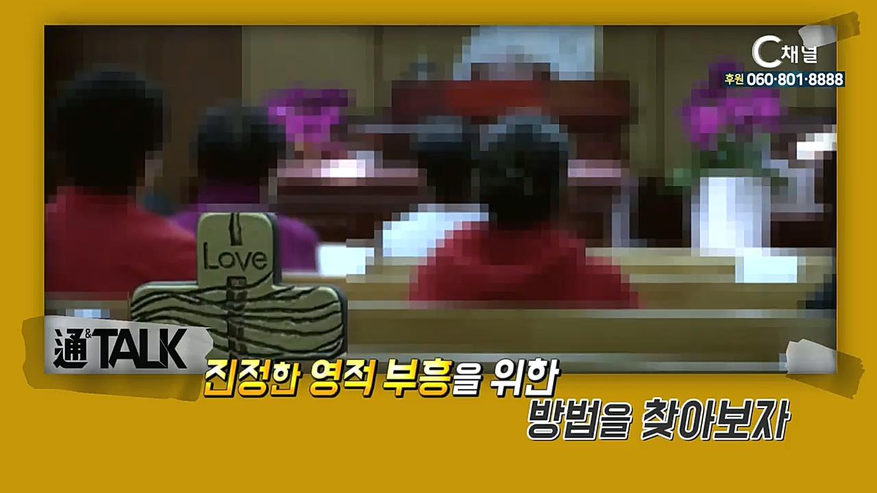 장학봉 목사의 통&톡 18회