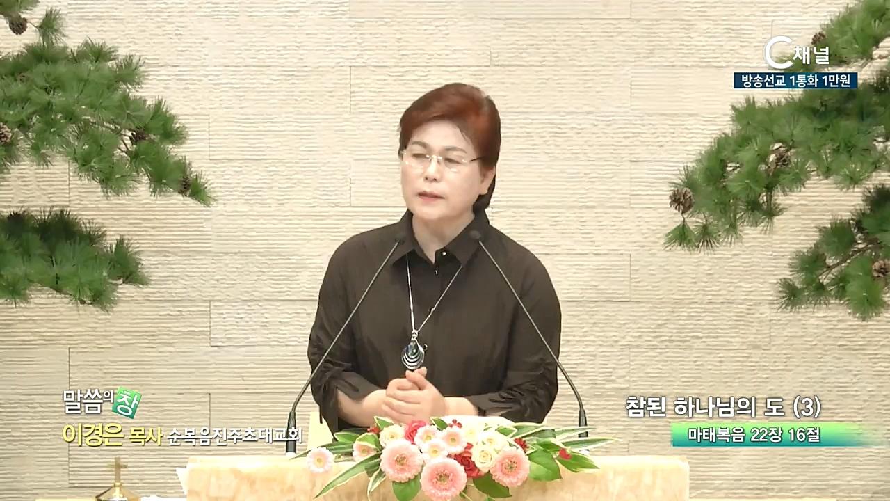 순복음진주초대교회 이경은 목사  - 참된 하나님의 도(3)
