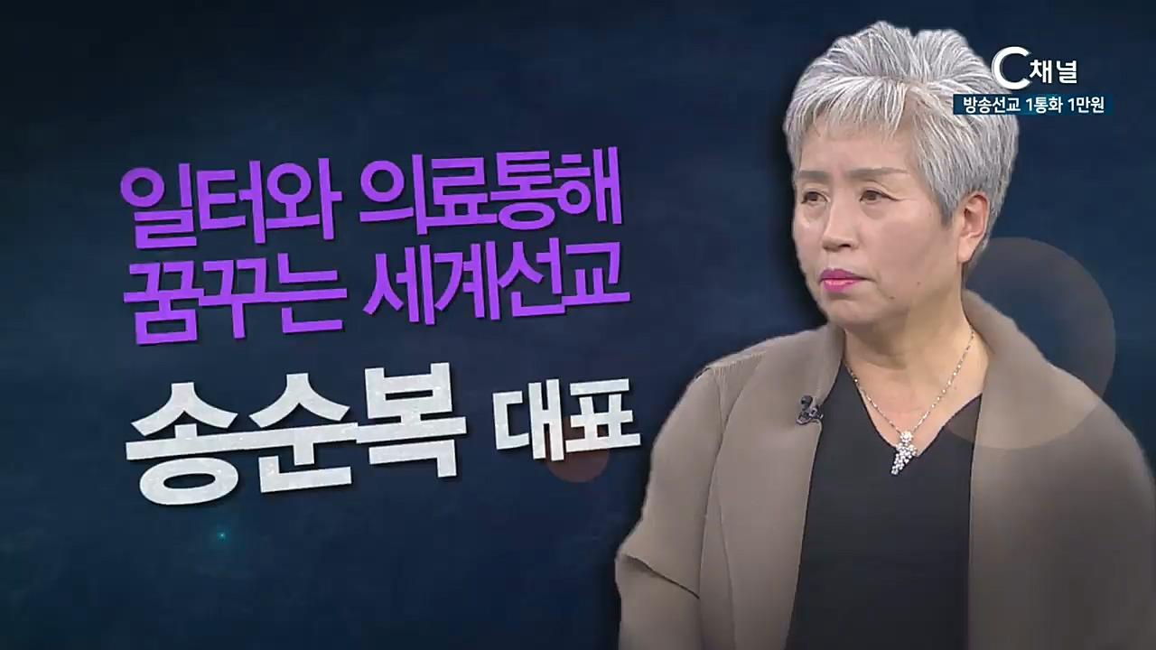 힐링토크 회복 플러스 141회 : 일터 의료통해 세계선교를 꿈꾼다 - 쭈꾸쭈구아 프랜차이즈 송순복 대표