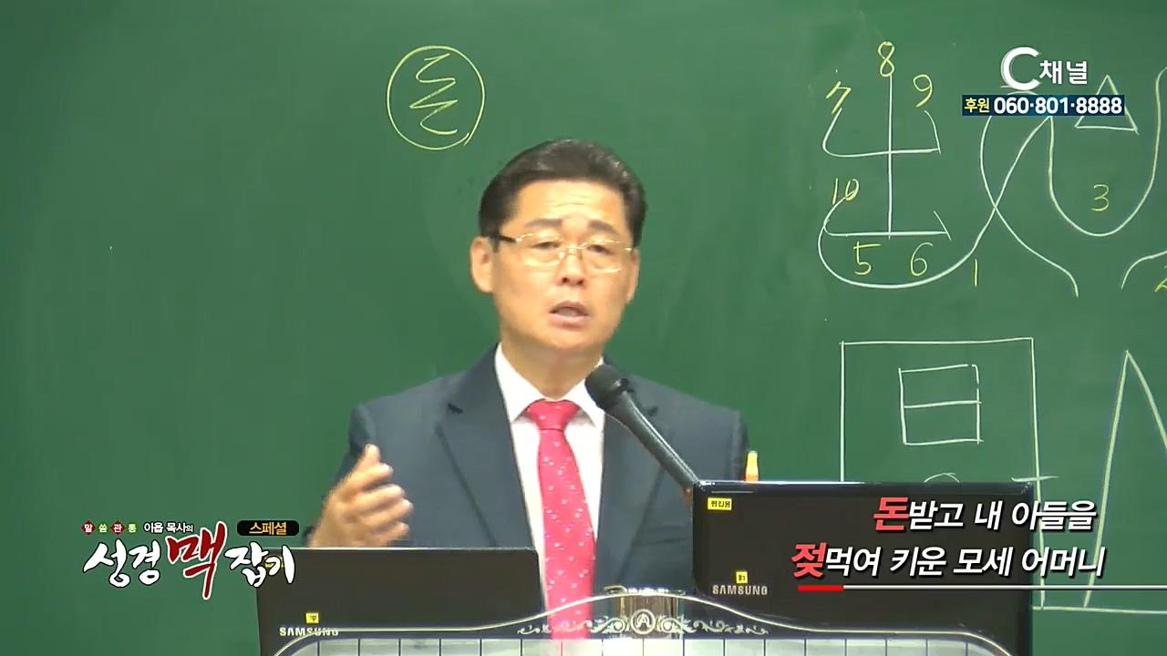 스페셜 이욥 목사의 성경 맥잡기 139회