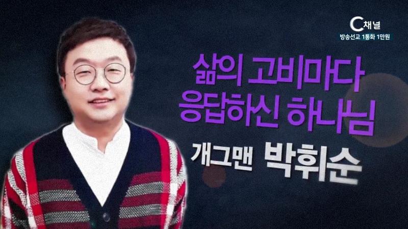"""힐링토크 회복 470회 """"삶의 고비마다 응답하신 하나님"""" - 개그맨 박휘순"""