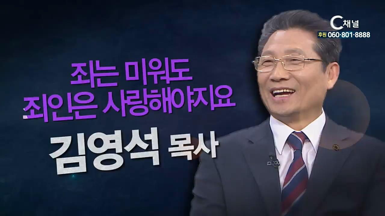 """힐링토크 회복 플러스 142회 : """"죄는 미워도 죄인은 사랑해야지요"""" - 으뜸사랑교회 김영석 목사"""