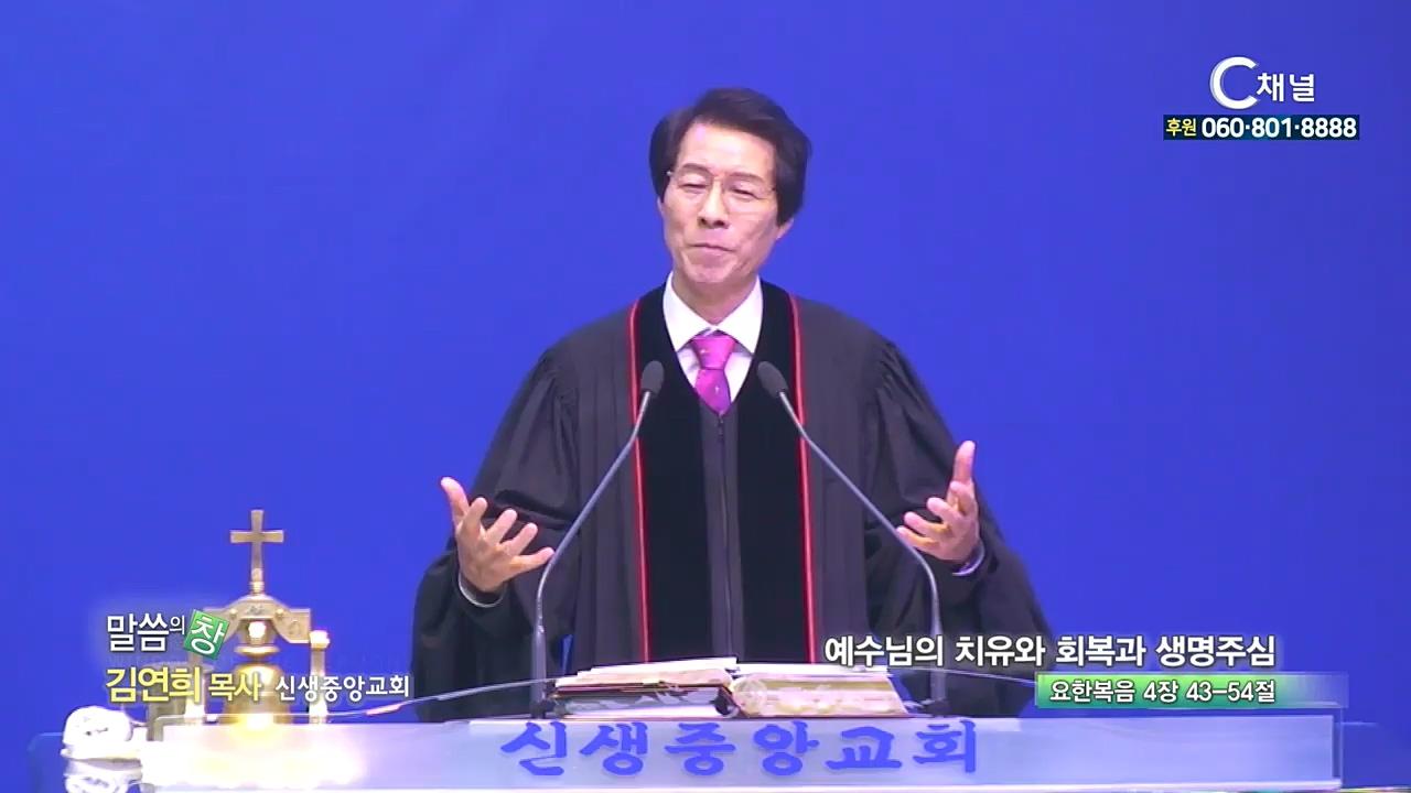 신생중앙교회 김연희 목사 - 예수님의 치유와 회복과 생명주심