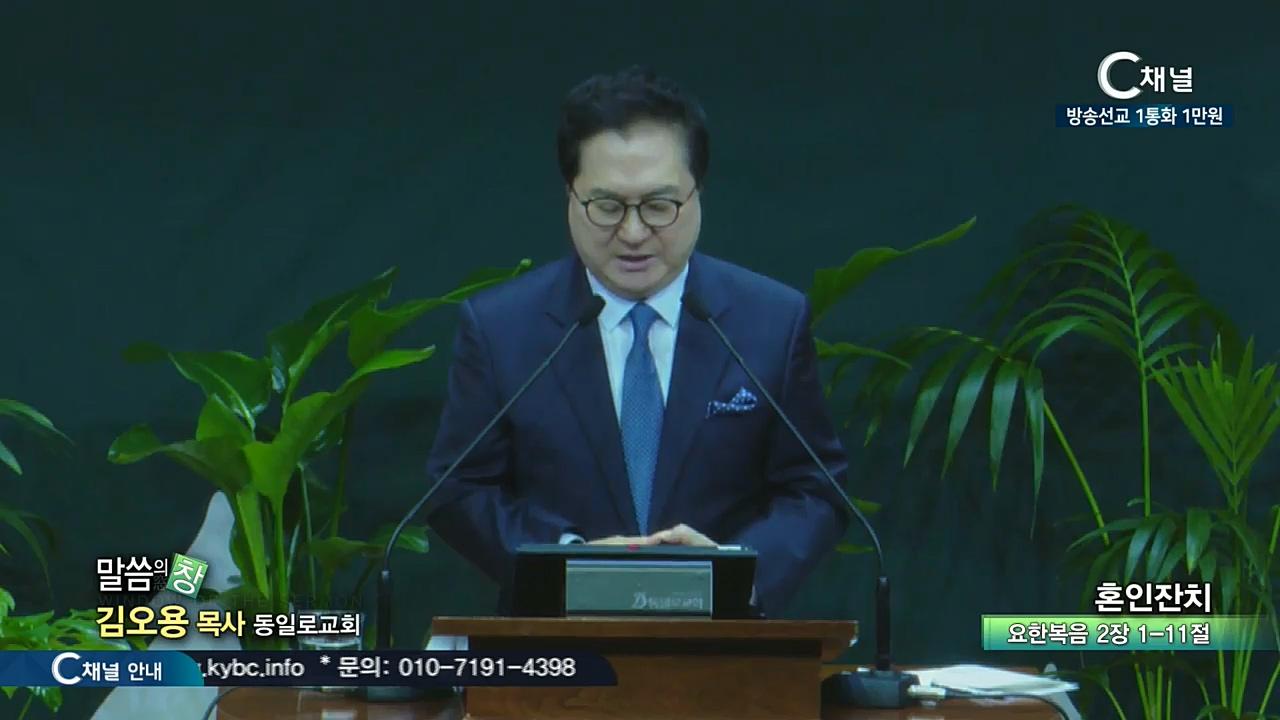 동일로교회 김오용 목사 - 혼인잔치