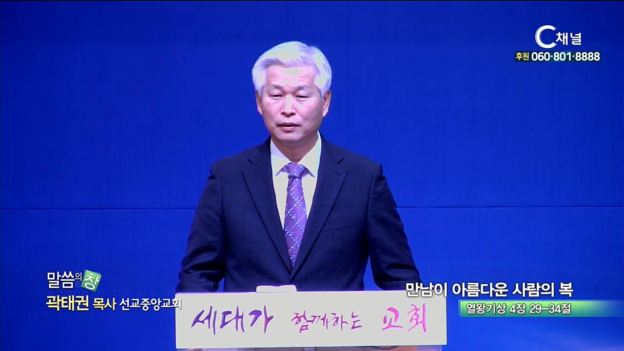 선교중앙교회 곽태권 목사 - 만남이 아름다운 사람의 복