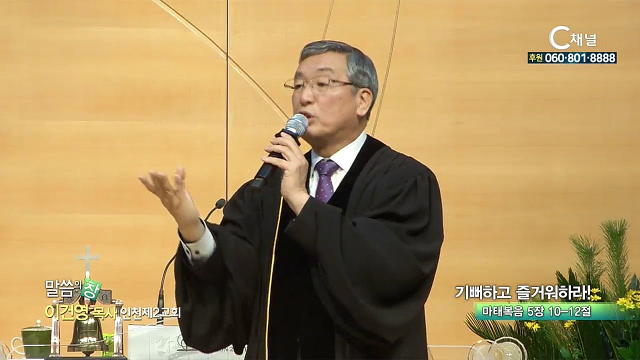 인천제2교회 이건영 목사 - 기뻐하고 즐거워하라!