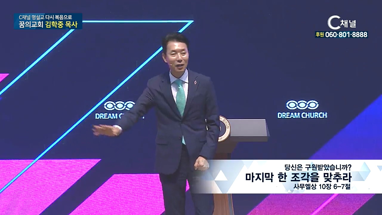 C채널 명설교 다시 복음으로 - 꿈의교회 김학중 목사 243회