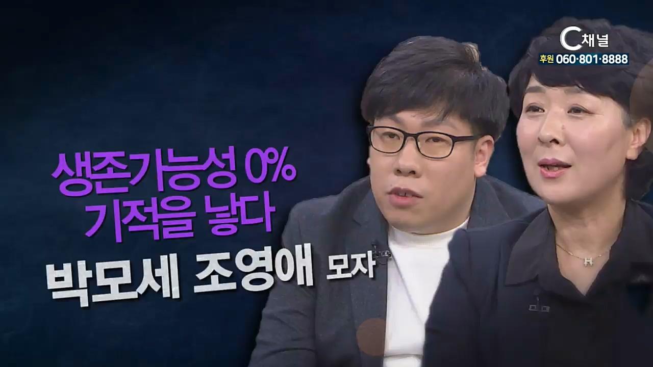 """힐링토크 회복 플러스 144회 : """"생존가능성 0%가 기적을 낳다"""" - 박모세군, 조영애집사"""