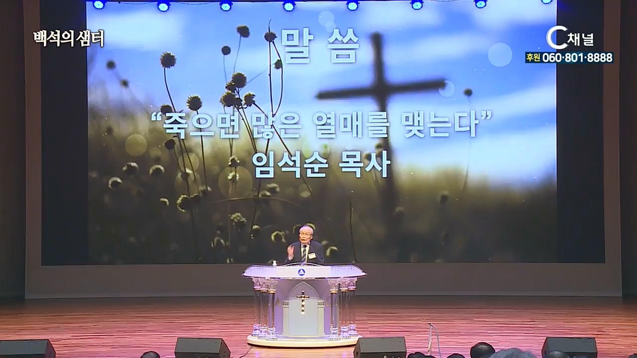 백석의 샘터 2회 : 2020 목회자 영성대회
