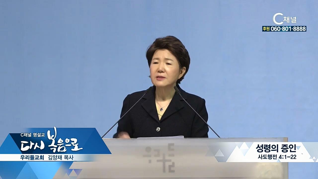C채널 명설교 다시 복음으로 - 우리들교회 김양재 목사 244회