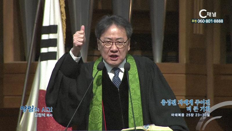 광림의 시간(광림교회) 김정석 목사 - 충성된 자에게 주어진 더 큰 기회