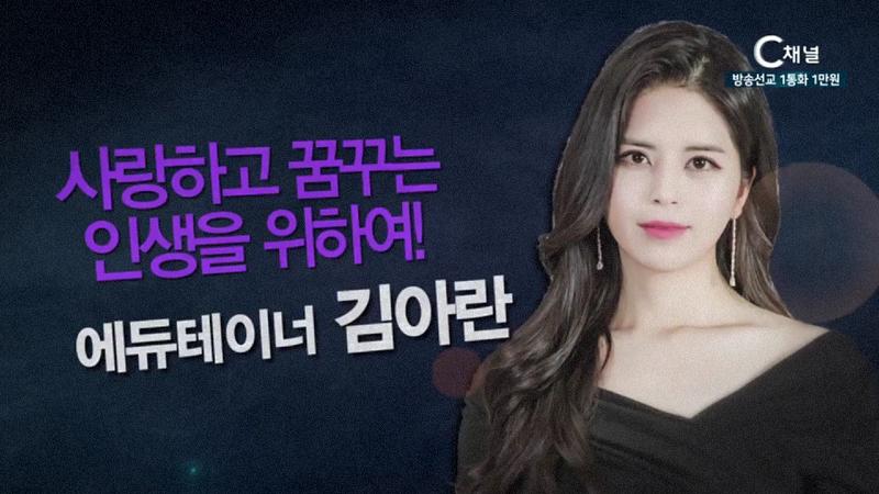 힐링토크 회복 471회 사랑하고 꿈꾸는 인생을 위하여! - 에듀테이너 김아란