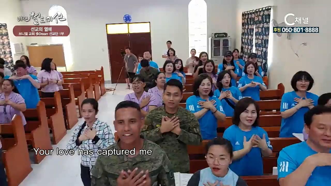 비전월드미션 170회 : 필리핀을 섬기는 다드림선교단