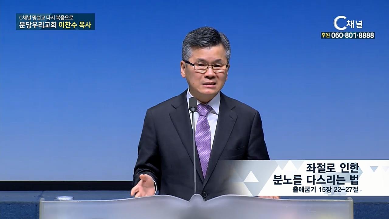 C채널 명설교 다시 복음으로 - 분당우리교회 이찬수 목사 244회
