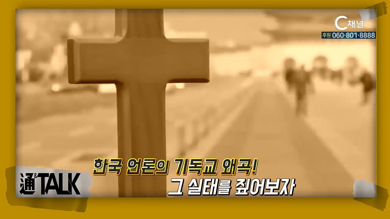 장학봉 목사의 통&톡 19회