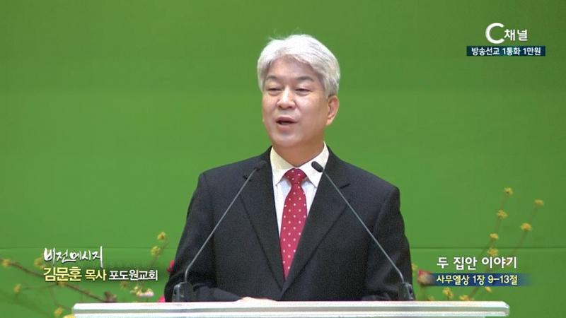 포도원교회 김문훈 목사 - 두 집안 이야기