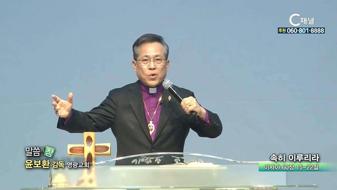 영광교회 윤보환 목사 - 속히 이루리라