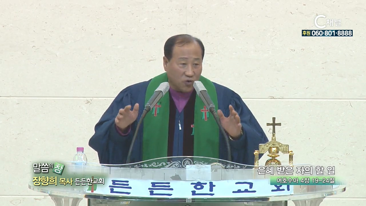 든든한교회 장향희 목사 - 은혜 받은 자의 할 일