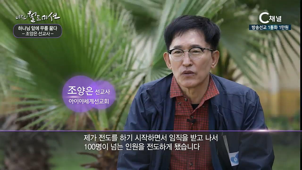 비전월드미션 171회 : 하나님 앞에 무릎 꿇다 - 조양은 선교사