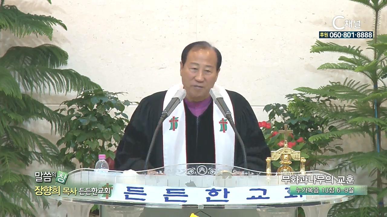 든든한교회 장향희 목사 - 무화과나무의 교훈