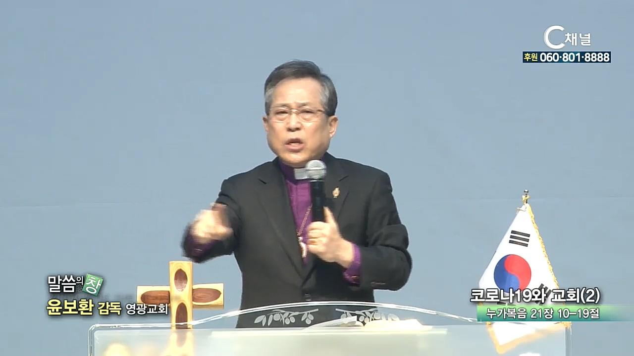 영광교회 윤보환 목사 - 코로나19와 교회(2)