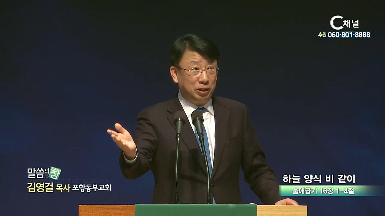 포항동부교회 김영걸 목사  - 하늘 양식 비 같이