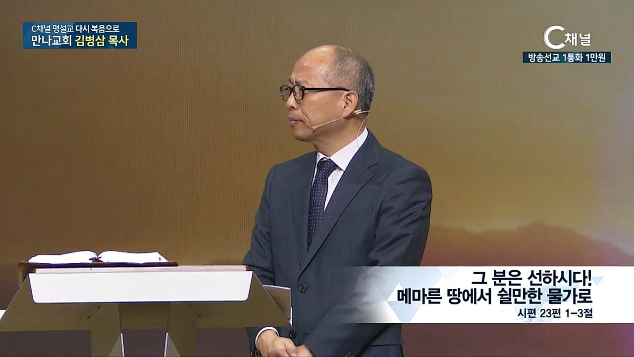 C채널 명설교 다시 복음으로 - 만나교회 김병삼 목사 206회