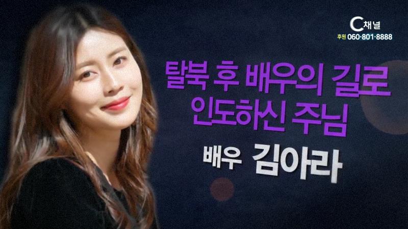 힐링토크 회복 475회 탈북 후 배우의 길로 인도하신 주님 - 배우 김아라