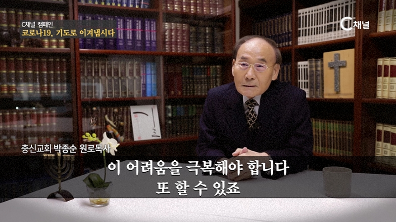 C채널 캠페인 기도로 이겨냅시다 박종순 목사