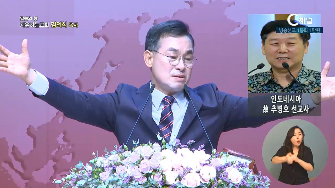 치유하는교회 김의식 목사 -