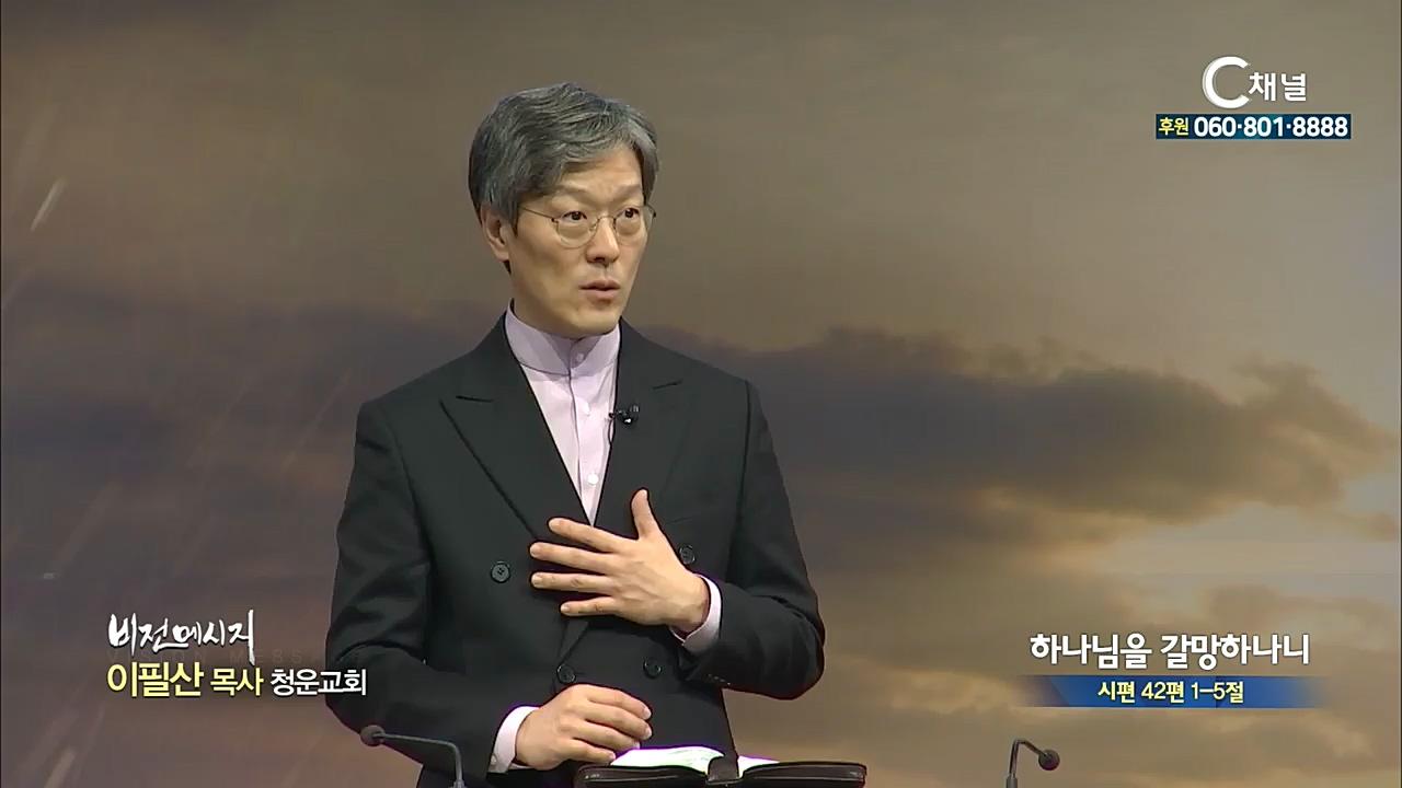 청운교회 이필산 목사 - 하나님을 갈망하나니