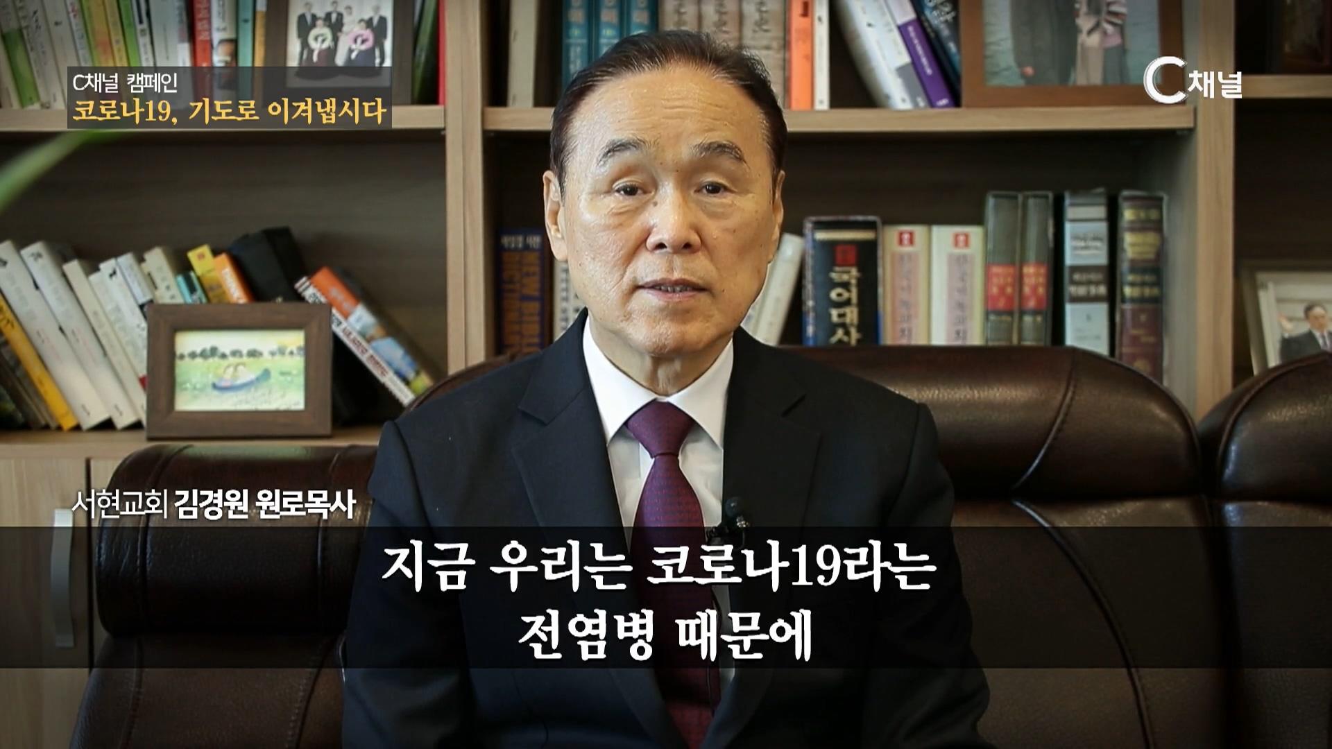 [C채널 캠페인] 코로나19, 기도로 이겨냅시다 - 김경원 원로 목사