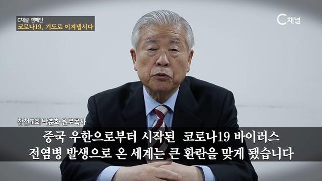 [C채널 캠페인] 코로나19, 기도로 이겨냅시다 - 박춘화 원로목사