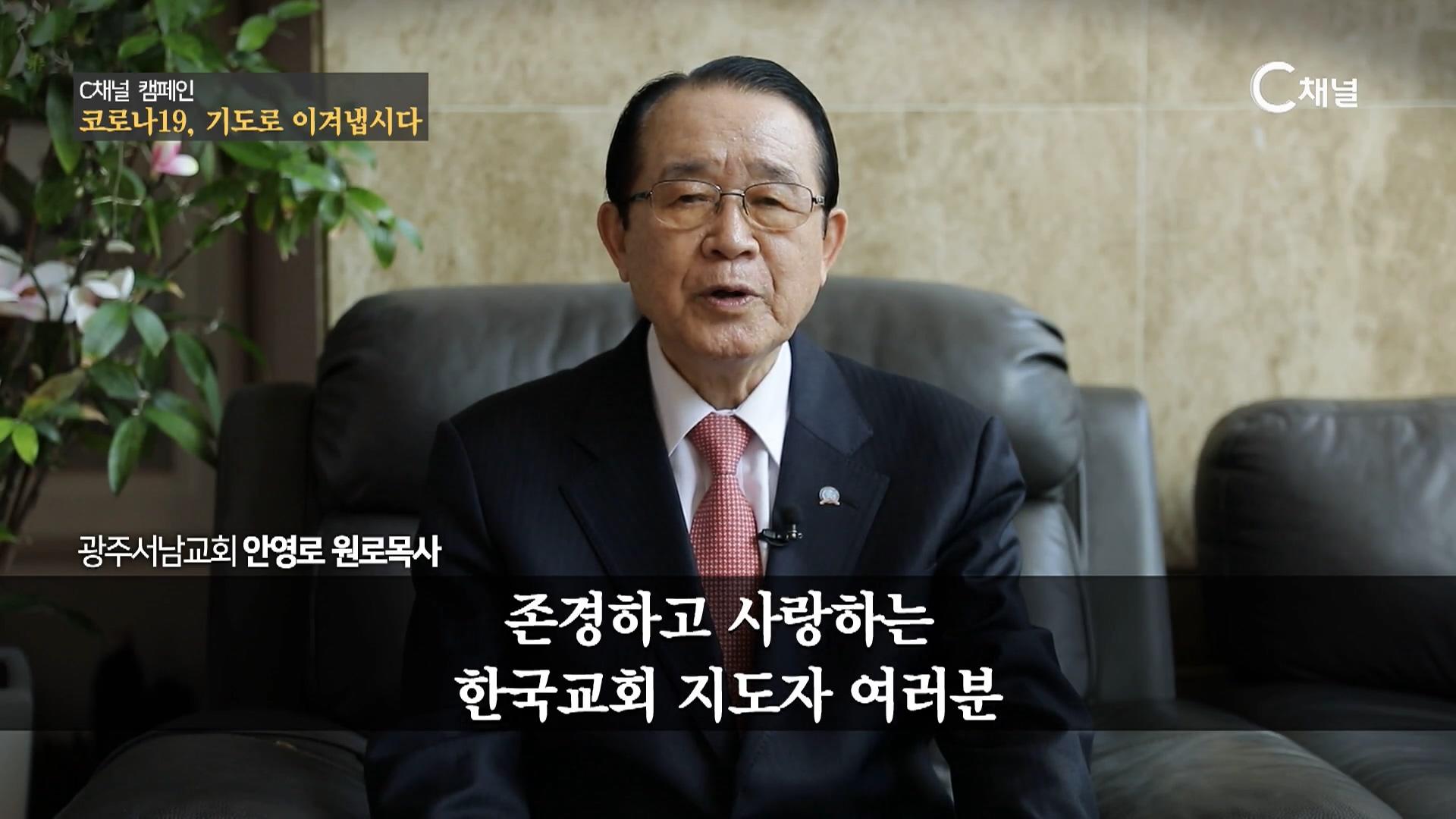 [C채널 캠페인] 코로나19, 기도로 이겨냅시다 - 안영로 원로 목사