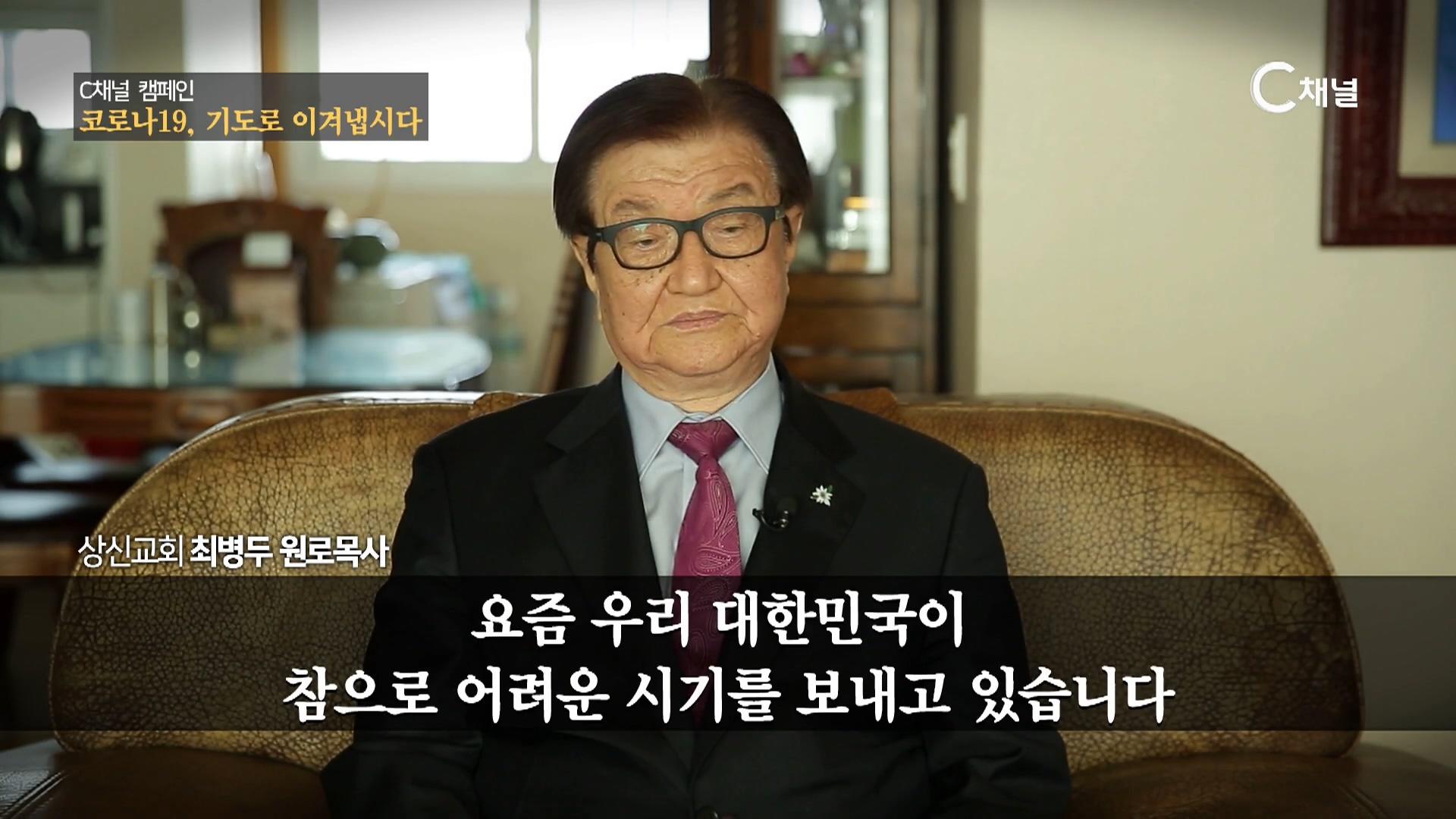 [C채널 캠페인] 코로나19, 기도로 이겨냅시다 - 최병두 원로 목사