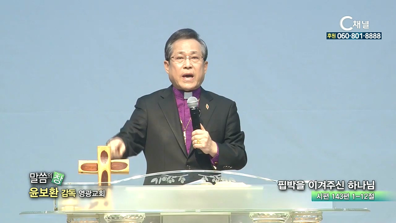 영광교회 윤보환 목사 - 핍박을 이겨주신 하나님