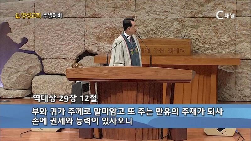 명성교회 주일예배 김삼환 목사 - 오직 예수 그리스도, 우리의 소망