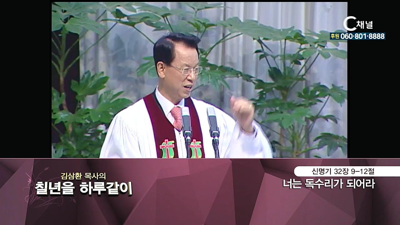 김삼환 목사의 칠 년을 하루같이 50회