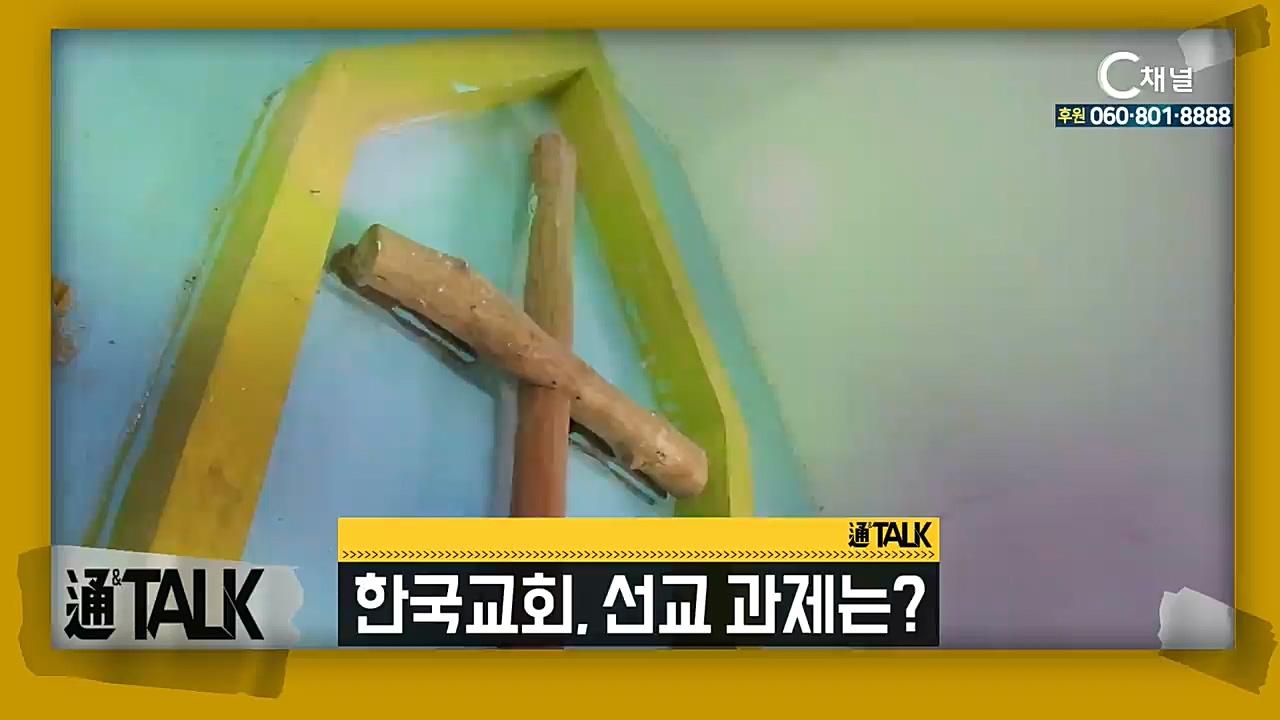 장학봉 목사의 통&톡 26회