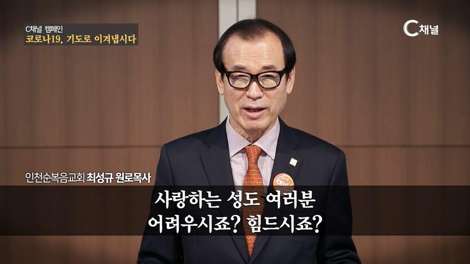 [C채널 캠페인] 코로나19, 기도로 이겨냅시다 - 최성규 원로 목사