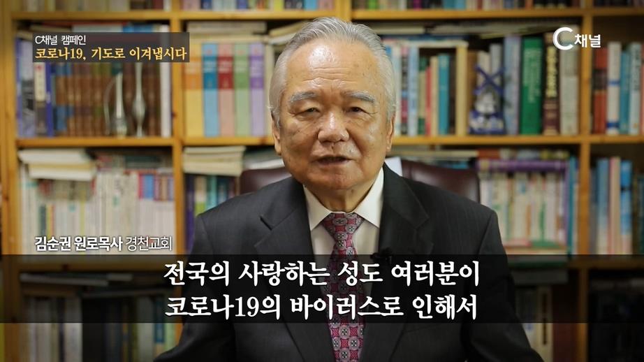 [C채널 캠페인] 코로나19, 기도로 이겨냅시다 - 김순권 원로목사