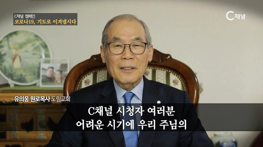 [C채널 캠페인] 코로나19, 기도로 이겨냅시다 - 유의웅 원로목사