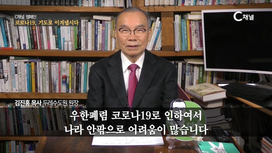 [C채널 캠페인] 코로나19, 기도로 이겨냅시다 - 김진홍 목사 두레수도원 원장