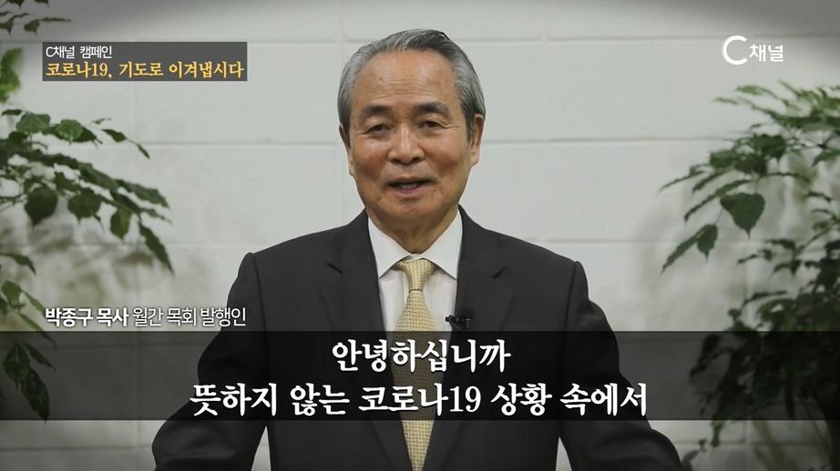[C채널 캠페인] 코로나19, 기도로 이겨냅시다 - 박종구 목사 월간 목회 발행인