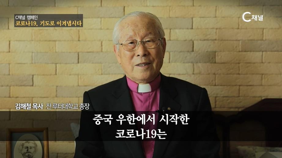 [C채널 캠페인] 코로나19, 기도로 이겨냅시다 - 김해철 목사 전 루터대학교 총장