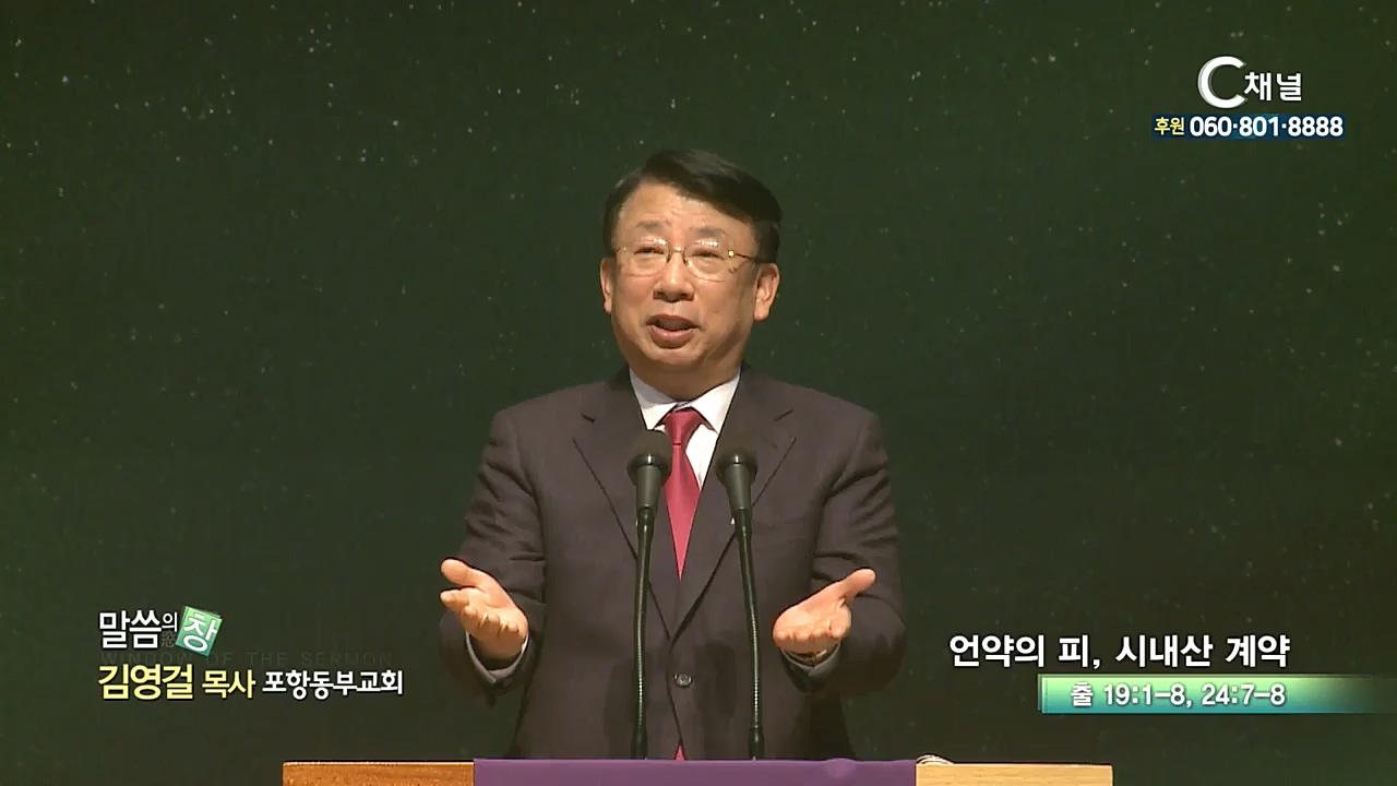 포항동부교회 김영걸 목사  - 언약의 피, 시내산 계약