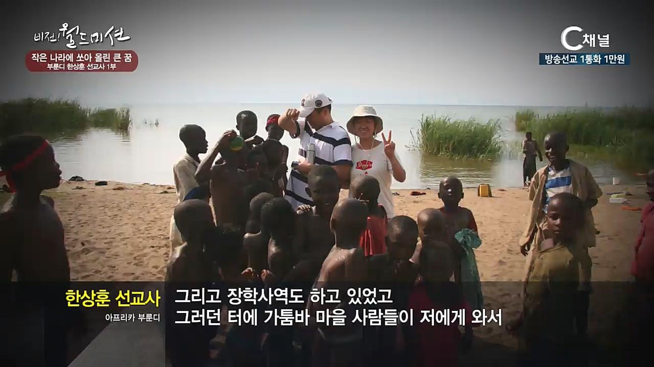 비전월드미션 173회 : 작은 나라에 쏘아 올린 큰 꿈 - 부룬디 한상훈 선교사 1부